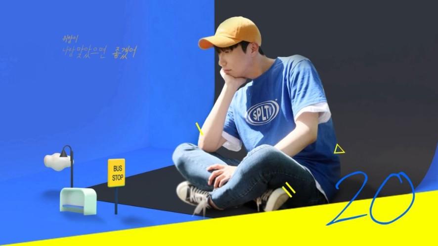 [스무살- 싱글 앨범 'BUS STOP' 발매 D-4]