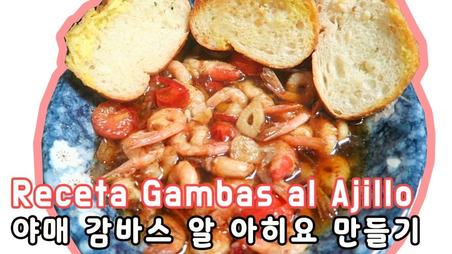 Receta Gambas al Ajillo 하나보노의 야매요리 감바스 알 아히요 만들기