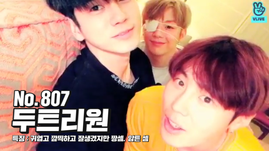 [Wanna One] 새벽 선물같은 두트리원과 린린 그리고 고나리자 배배는 사랑입니다❤️(Wanna One's dawn V)