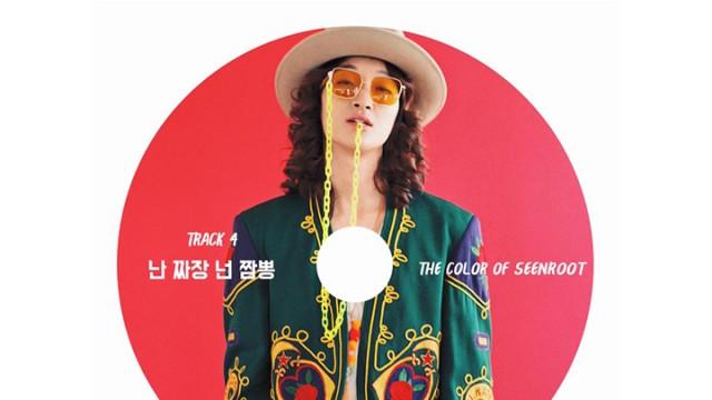 [Preview] 신현희와김루트(SEENROOT) – 난 짜장 넌 짬뽕