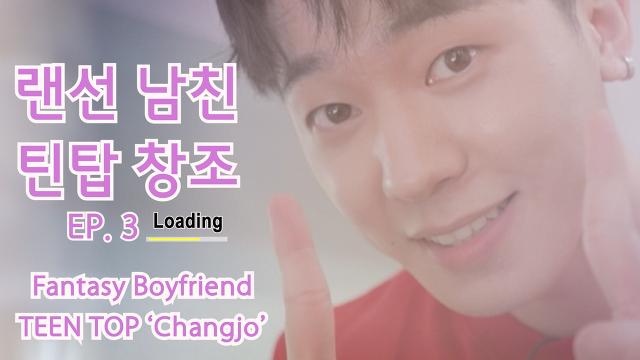 랜선남친의 HOME 데이트 '틴탑 창조'편 (1) [THE FANTASY BOYFRIEND IN MY HOUSE 'TEENTOP Changjo' (1)]