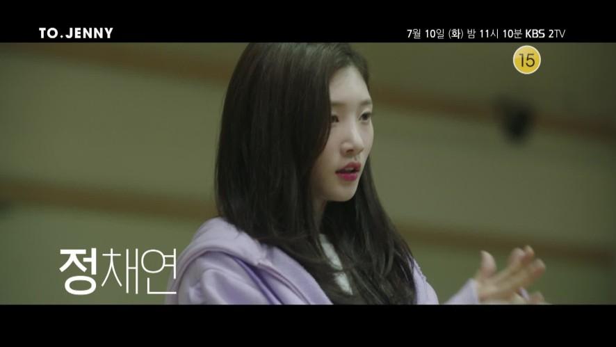 KBS 2TV 뮤직드라마 정채연x김성철 (TO.JENNY) 찌질이가 꿈꾼 라라랜드..!