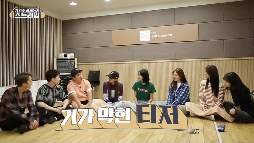 <스트리밍>EP22_정프듀 티저 하나에 ★아이돌★ 총 출동?! Idols came to help the teaser