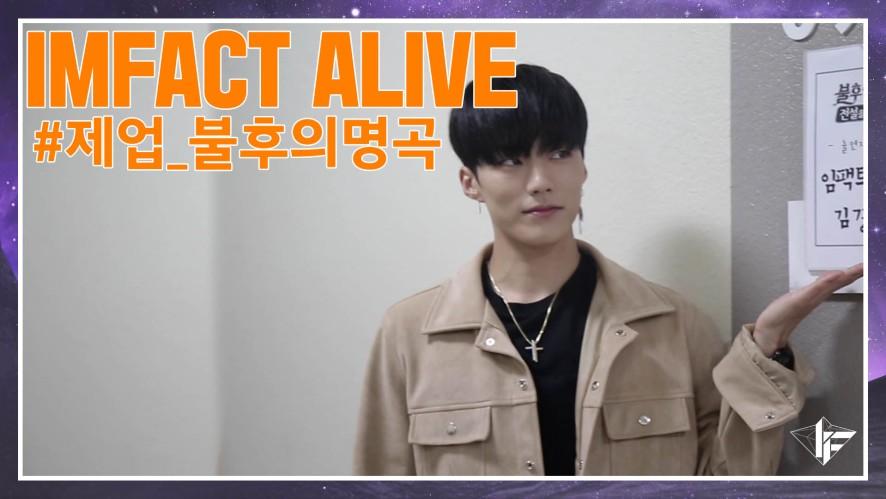 임팩트[IMFACT] IMFACT ALIVE109화_ 제업 불후의 명곡