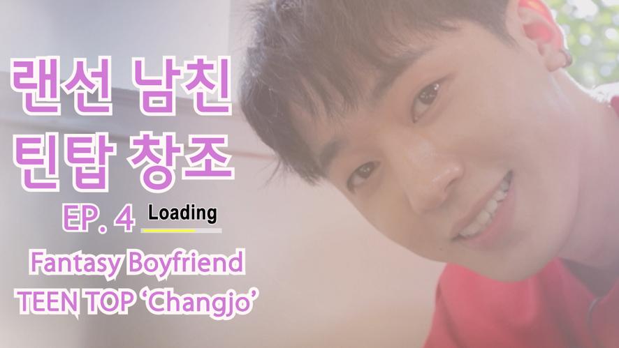 랜선남친의 HOME 데이트 '틴탑 창조'편 (2) [THE FANTASY BOYFRIEND IN MY HOUSE 'TEENTOP Changjo' (2)]