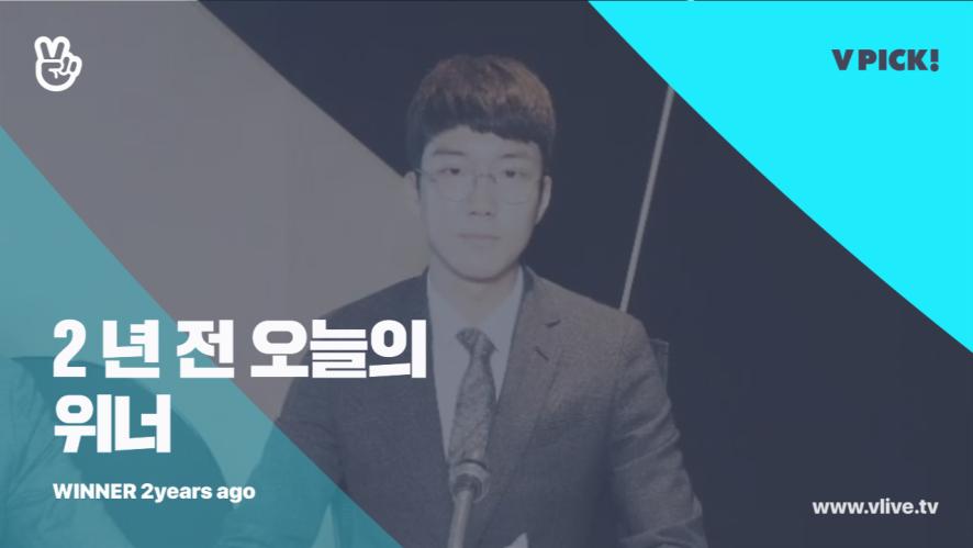 [2년 전 오늘의 WINNER] 승승티비, 그 전설의 시작.news (WINNER's news 2years ago)