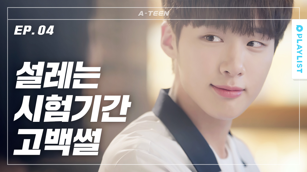 [에이틴(A-TEEN) 시즌1] - EP.04 시험기간에 고백받은 썰.ssul Ep.04 How someone asked me out during exam period
