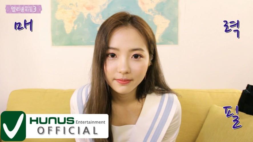 엘리숑타임 시즌3 #1 - SUMMER DREAM 자켓 촬영 비하인드