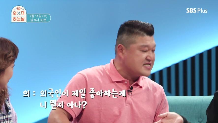 [1화선공개] 외식하는날 첫방기념 5행시 파티☆