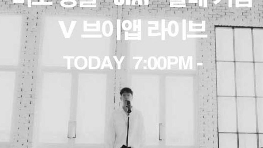 비오 'Stay' 런칭 기념 'V 브이앱 라이브