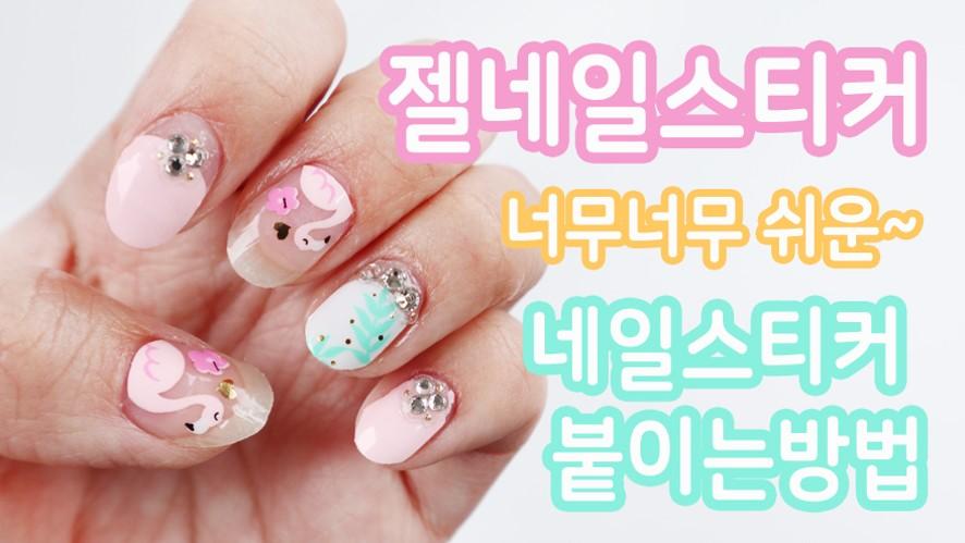 [1분팁] 젤네일스티커 너무 쉬운 네일스티커하는법, 데싱디바 매직젤스트립 나도해봄~ How to put on gel nail stickers~