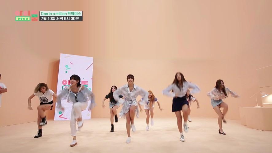 <아이돌룸> 10회 선공개 - 트와이스 'Dance the night away' 신곡 TV 최초 공개! TWICE's first performance on TV