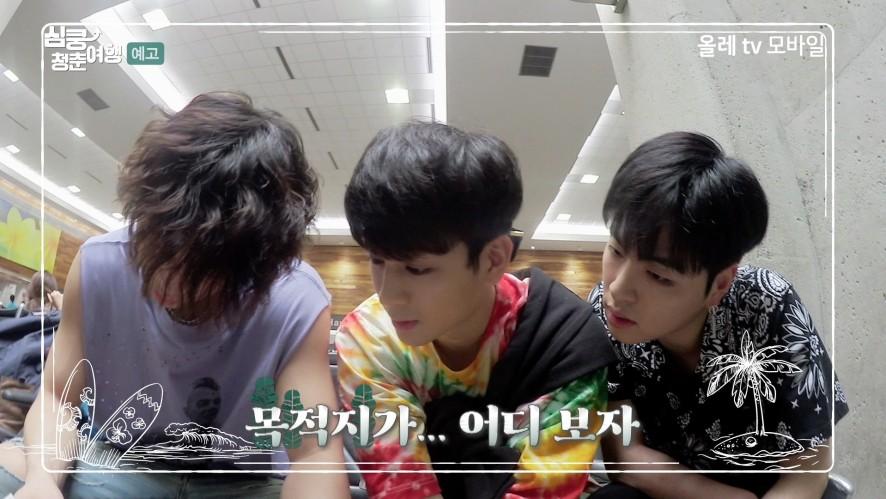 iKON - 'iKON 심쿵 청춘여행' 3화 예고