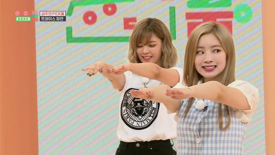 아이돌룸(IDOL ROOM) 10회 유장꾸CAM - 'Dance the night away' 나노댄스 Jeongyeon CAM - Nano dance
