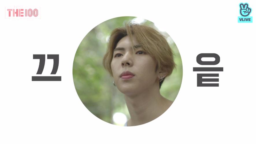 [THE100_IMFACT] Jian, Character Teaser! - 지안 캐릭터 티저!