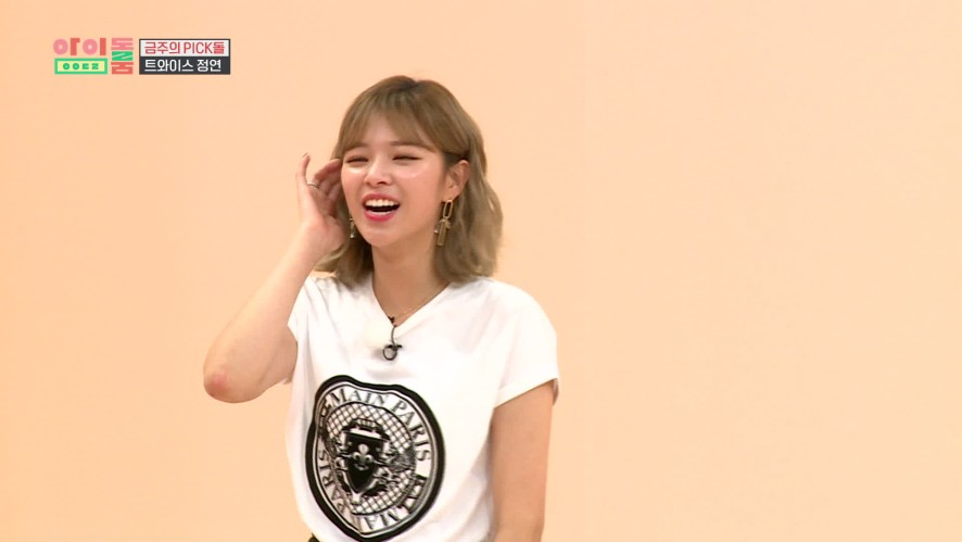 아이돌룸(IDOL ROOM) 10회 유장꾸CAM - 오늘의 PICK돌 탄생의 순간 Jeongyeon CAM - The Moment to Choose Today's Pick-dol!