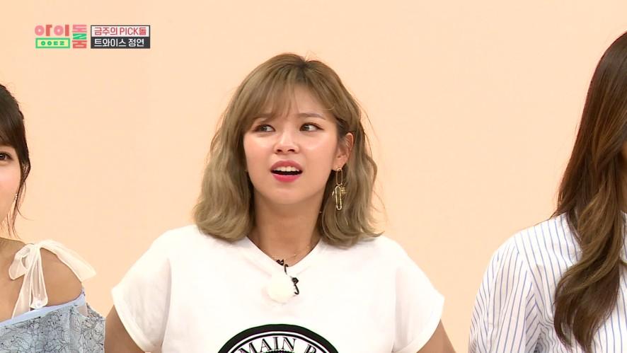 아이돌룸(IDOL ROOM) 10회 유장꾸CAM - 팩트체크 Part 4.  Jeongyeon CAM - Fact check part. 4