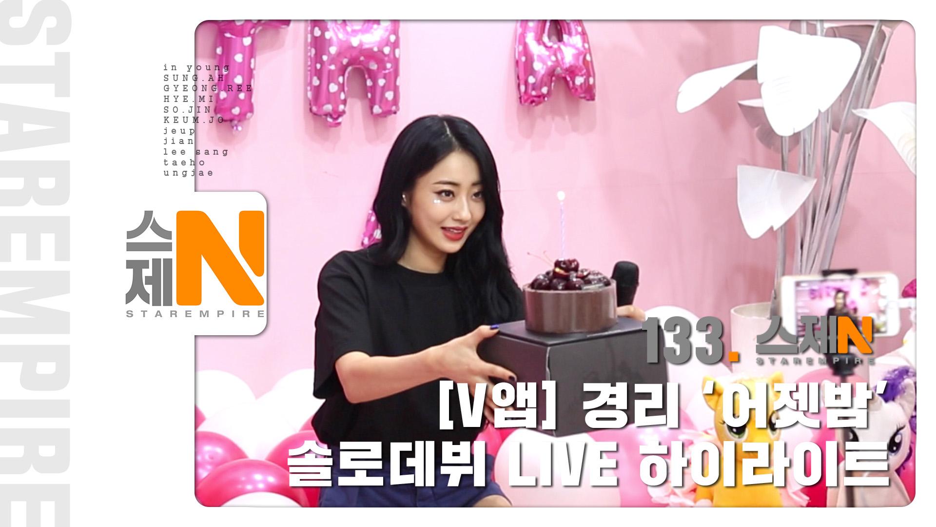 [스제-N. 133] v앱 경리 '어젯밤' 솔로데뷔 LIVE 하이라이트