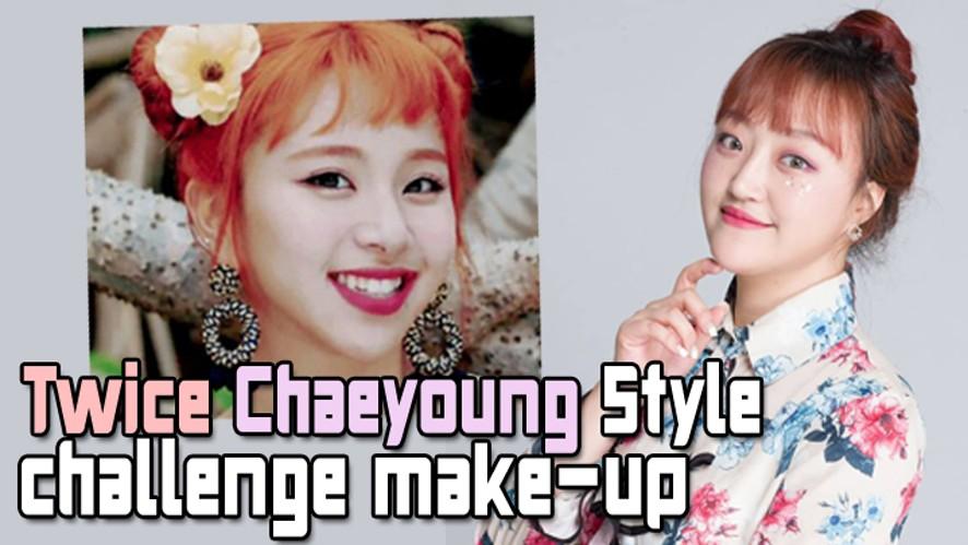 아무르(Amour)ㅣTwice 'Chaeyoung' Style challenge Hair&Make-up!