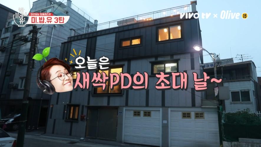 [미밥유 3탄] VIVO 사무실 루프탑 파티에 초대된 최화정 & 이영자🍽