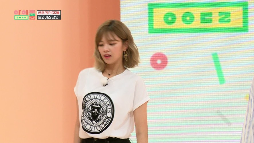 아이돌룸(IDOL ROOM) 10회 유장꾸CAM - 'KNOCK KNOCK' 차렷댄스 Jeongyeon CAM - Attention dance