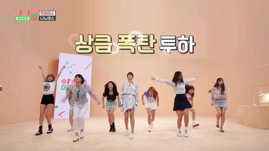 """아이돌룸(IDOL ROOM) 10회 - 상큼 폭탄 투하! 트와이스 신곡 'Dance the night away' 나노댄스Nano dance """"Dance the night away"""""""