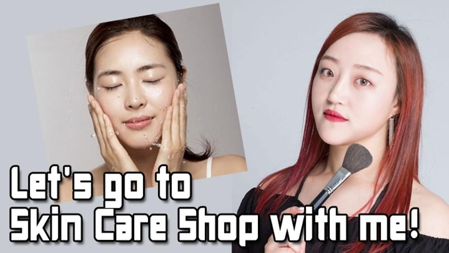 아무르(Amour)Let's go to skin care shop with me!ㅣ함께 피부관리 받으러 가요!