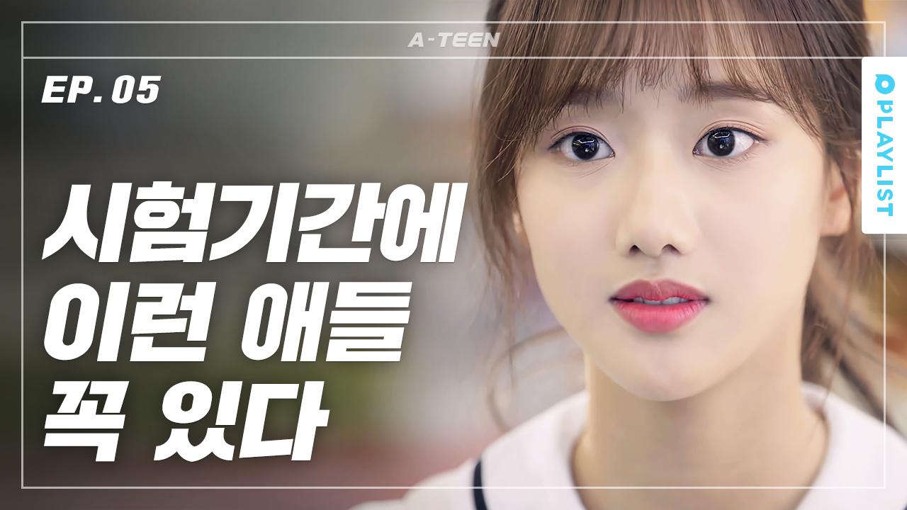 [에이틴 시즌1] - EP.05 시험기간에 친구랑 싸우는 이유