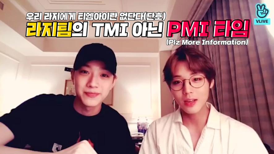 [Wanna One] 라지팀의 TMI 아닌 PMI(Plz More Information) 파티 (LaJi team's PMI talk)