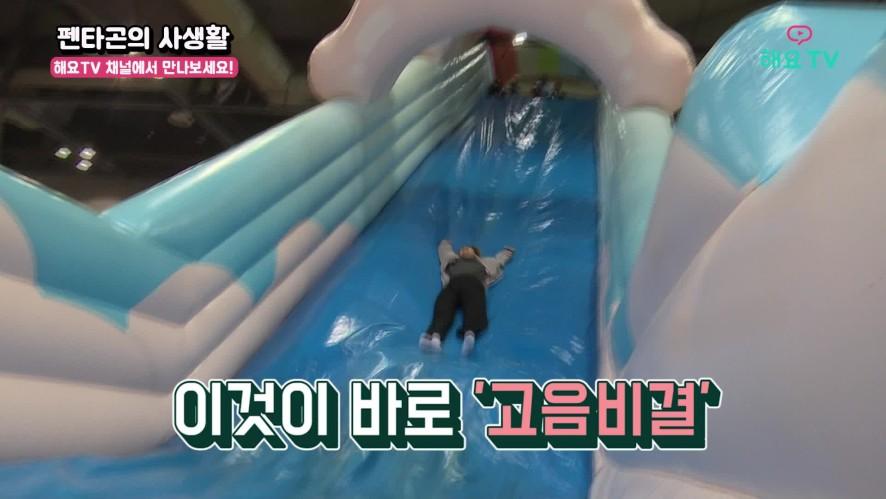 [펜타곤(PENTAGON)] 펜타곤의 사생활 비하인드 창고 대방출! @해요TV
