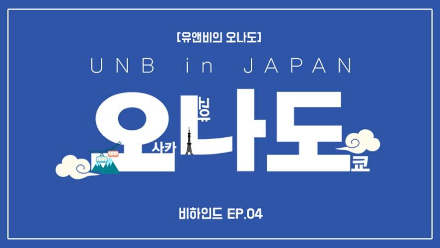 [유앤비의 오나도] 비하인드 EP.4