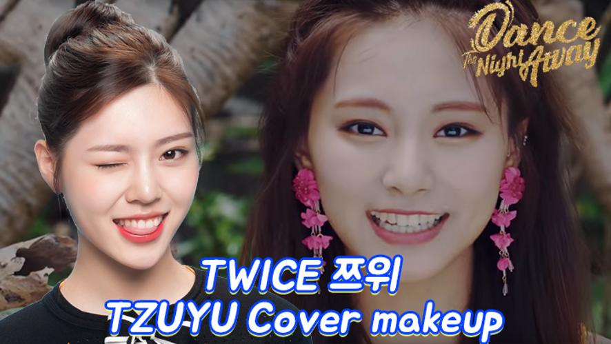 "TWICE 쯔위 TZUYU ""Dance The Night Away"" MV Cover Makeup"