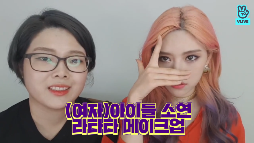 [V PICK! HOW TO in V] (여자)아이들 소연 라타타 메이크업 (HOW TO DO (G)I-DLE Soyeon LATATA makeup)