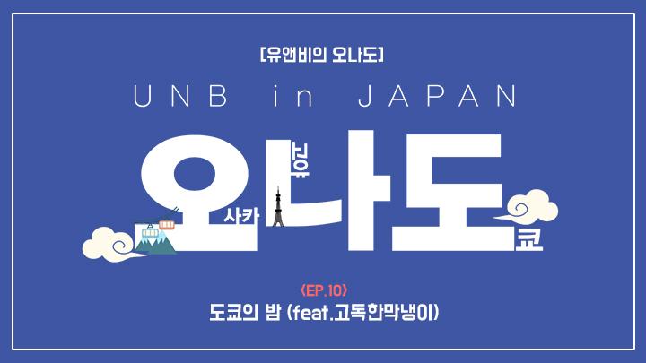 [유앤비의 오나도] Ep10. 도쿄의 밤 (feat.고독한막냉이)