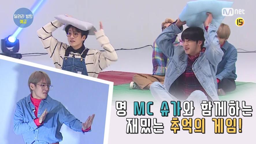 [달려라방탄/2회예고] 명MC 슈가와 함께하는 BTS 표 추억의 게임!