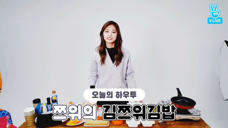 [V PICK! HOW TO in V] 쯔위의 김쯔위김밥 (HOW TO COOK TZUYU's Kim-Tzuyu Kimbap)