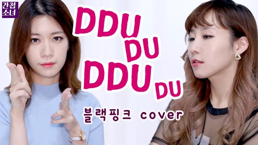 [Spy Girls] BLACKPINK - 뚜두뚜두 (DDU-DU DDU-DU) cover