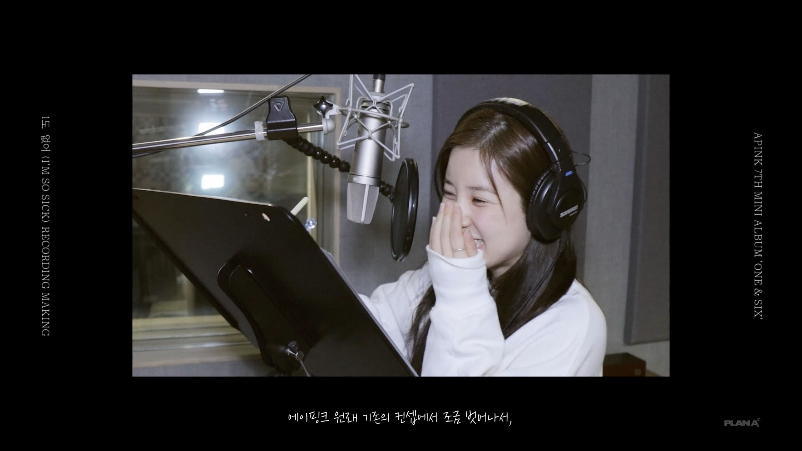 Apink 7th Mini Album '1도 없어' Recording Making Film