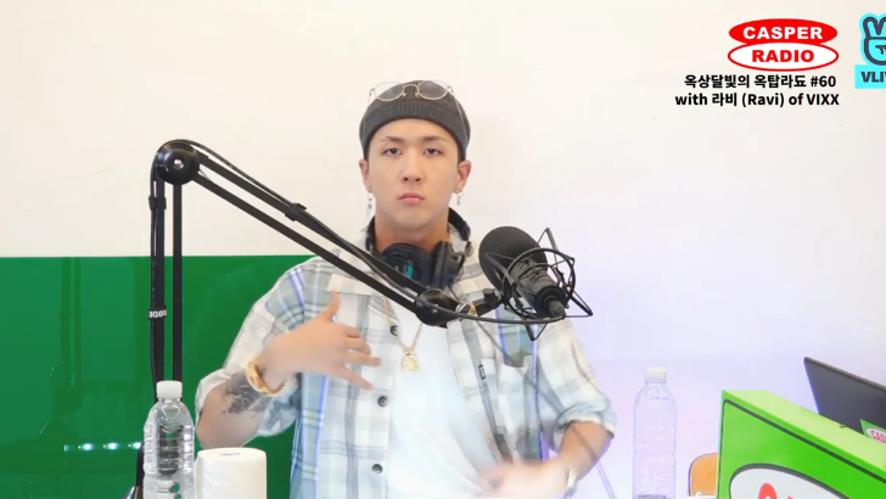 옥상달빛의 옥탑라됴 #60 with 라비 (Ravi) of VIXX