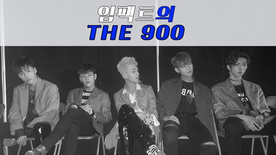 [IMFACT] 900일 맞이 임팩트의 <THE 900>