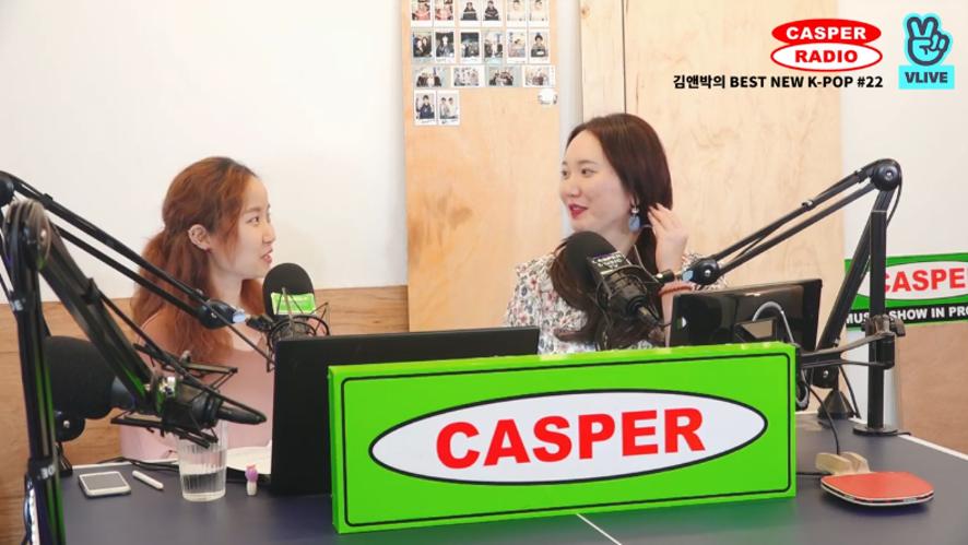 김앤박의 BEST NEW K-POP #22
