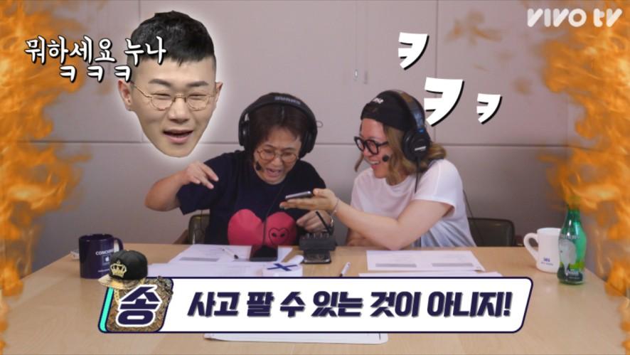 [송은이 김숙의 비밀보장] 힙합씬에 혜성처럼 나타난 MC캐롤 (ft.행주,수린)