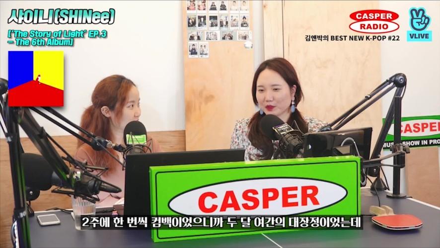 [캐스퍼라디오] 샤이니(SHINee)의 3개의 미니앨범 '모두 탄탄한 정말 잘 만든 앨범!'