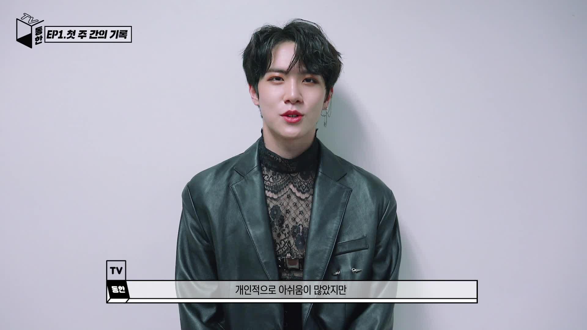 KIM DONG HAN(김동한) - [동한TV] EPISODE #1