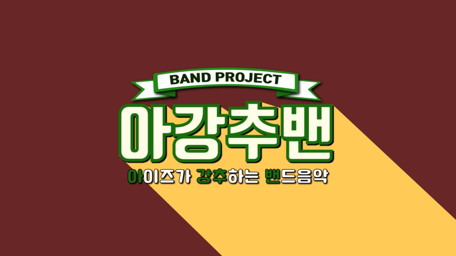 [밴드 프로젝트] 아강추밴 : 지후편