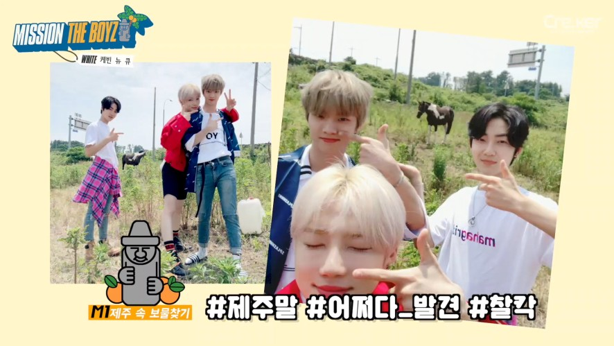 [MISSION THE BOYZ] IN JEJU