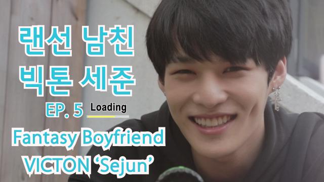 랜선남친의 HOME 데이트 '빅톤 세준'편 (1) [THE FANTASY BOYFRIEND IN MY HOUSE 'VICTON Sejun' (1)]