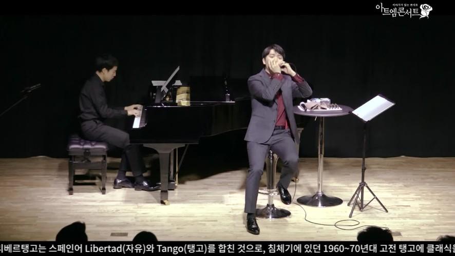 108회 아트엠콘서트 하모니시스트 박종성, A. Piazzolla - Libertango
