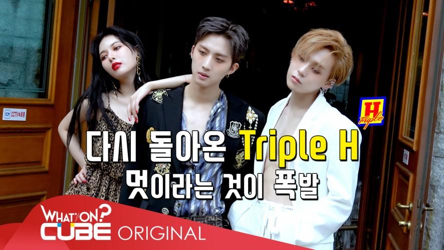 트리플 H - 2nd mini album [REtro Futurism] 재킷 촬영 비하인드