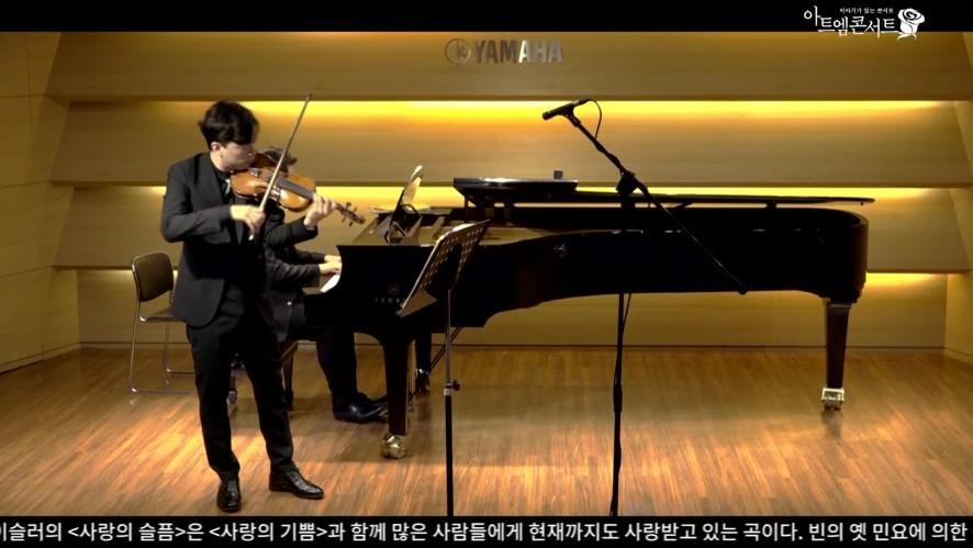 105회 아트엠콘서트 바이올리니스트 윤동환 F. Kreisler-Liebesleid 크라이슬러-사랑의슬픔